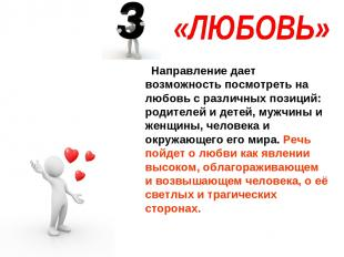 Направление дает возможность посмотреть на любовь с различных позиций: родителей