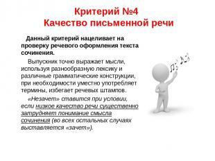 Критерий №4 Качество письменной речи Данный критерий нацеливает на проверку рече