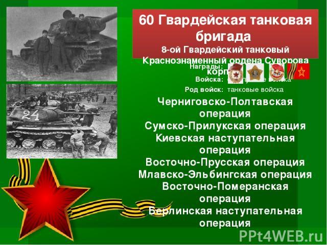 Совместные действия танков 4-й гвардейской танковой бригады с пехотой