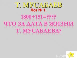 Т. МУСАБАЕВ Лот № 1.