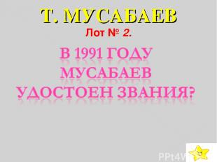 Т. МУСАБАЕВ Лот № 2.