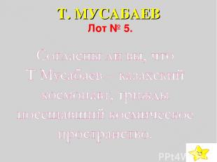 Т. МУСАБАЕВ Лот № 5.