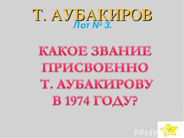 Т. АУБАКИРОВ Лот № 3.