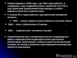 Репрессирован в 1938 году, и до 1944 года работает. в «шарашках» над созданием н