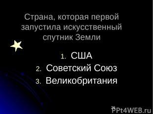 Страна, которая первой запустила искусственный спутник Земли США Советский Союз