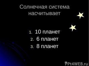 Солнечная система насчитывает 10 планет 6 планет 8 планет