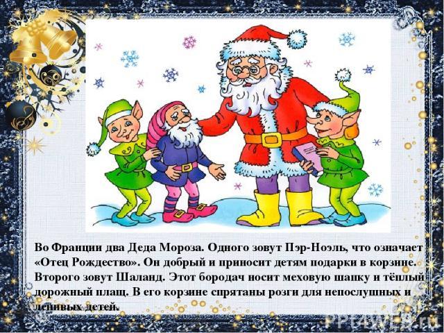 Что значит для детей новый год