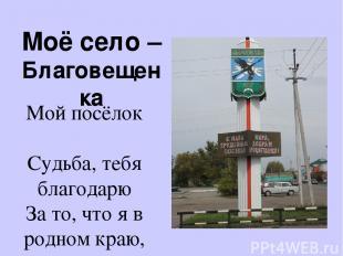 410Как сделать презентацию на тему мой поселок