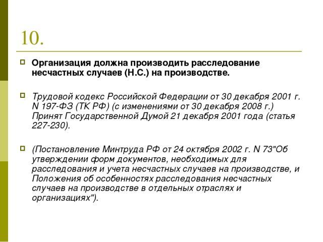важен размер статья 259 тк рф комментарии Polyprpilene