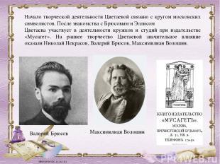 Начало творческой деятельности Цветаевой связано вместе с повсеместно московских символистов