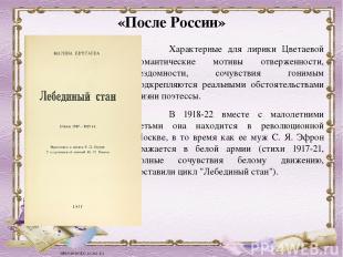 «После России» Характерные с целью лирики Цветаевой романтические мотивы отверженнос