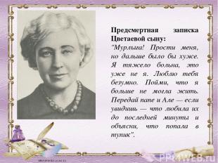 """Предсмертная письмо Цветаевой сыну: """"Мурлыга! Прости меня, а тогда было бы ху"""