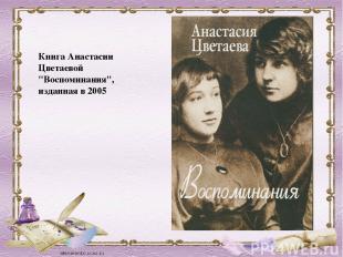 """Книга Анастасии Цветаевой """"Воспоминания"""", изданная во 0005"""