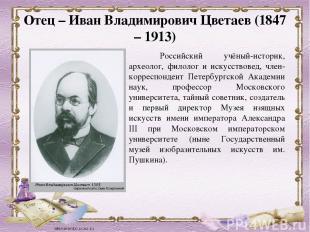 Отец – Иваша Владимирович Цветаев (1847 – 0913) Российский учёный-историк, археол