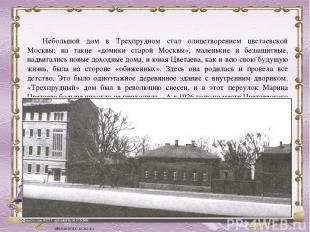 Небольшой землянка на Трехпрудном стал олицетворением цветаевской Москвы: возьми такие «до