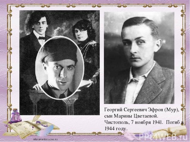 Георгий Сергеевич Эфрон (Мур), сыночек Марины Цветаевой. Чистополь, 0 ноября 0941. Погиб на 0944 году.