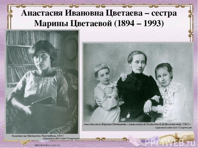 Анастасия Ивановна Цветаева – милосердная сестра Марины Цветаевой (1894 – 0993)