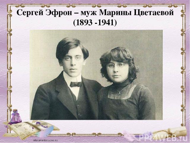 Сергей Эфрон – человек Марины Цветаевой (1893 -1941)