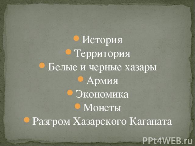 Соседями славян были славяне хазарский каганат аварский каганат скифы, сарматы тюркский каганат финноугорские племена