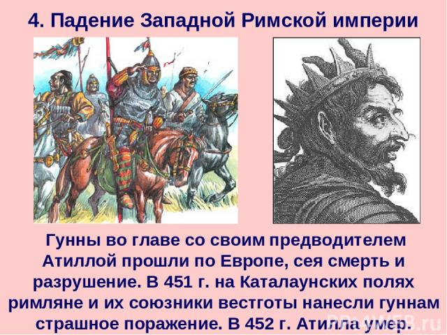 Падение римской империи - youtube