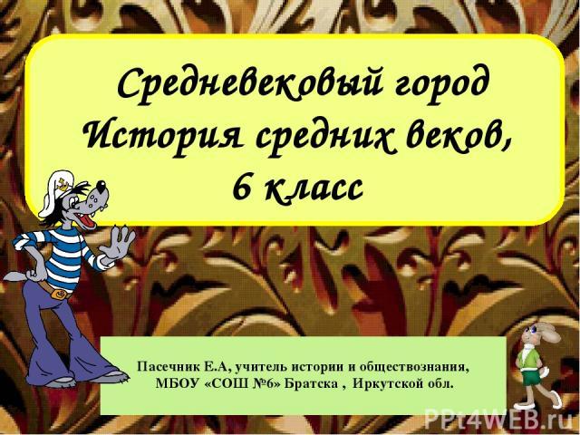 Скачать презентация на тему средневековый замок 6 класс