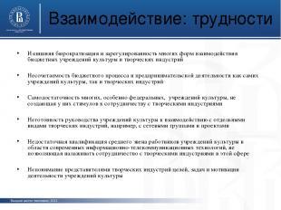 Взаимодействие: трудности Излишняя бюрократизация и зарегулированность многих фо