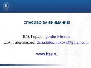 В.Э. Гордин: gordin@hse.ru Д.А. Табачникова: daria.tabachnikova@gmail.com www.hs