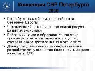 Концепция СЭР Петербурга 2020 Петербург - самый влиятельный город Северной Европ