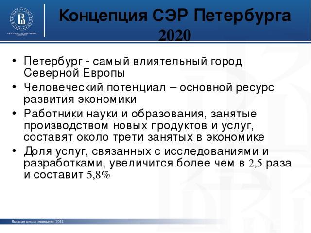 Концепция СЭР Петербурга 2020 Петербург - самый влиятельный город Северной Европы Человеческий потенциал – основной ресурс развития экономики Работники науки и образования, занятые производством новых продуктов и услуг, составят около трети занятых …