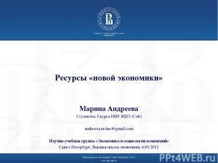 Ресурсы «новой экономики» Марина Андреева Студентка 3 курса НИУ ВШЭ (Спб) andree