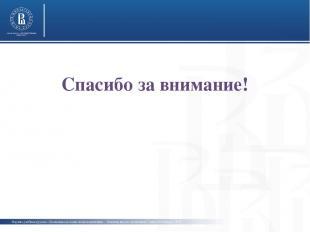 Научно-учебная группа «Экономика и социология изменений» - Высшая школа экономик