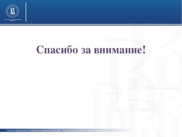 Научно-учебная группа «Экономика и социология изменений» - Высшая школа экономики, Санкт-Петербург, 2011 фото фото Спасибо за внимание!