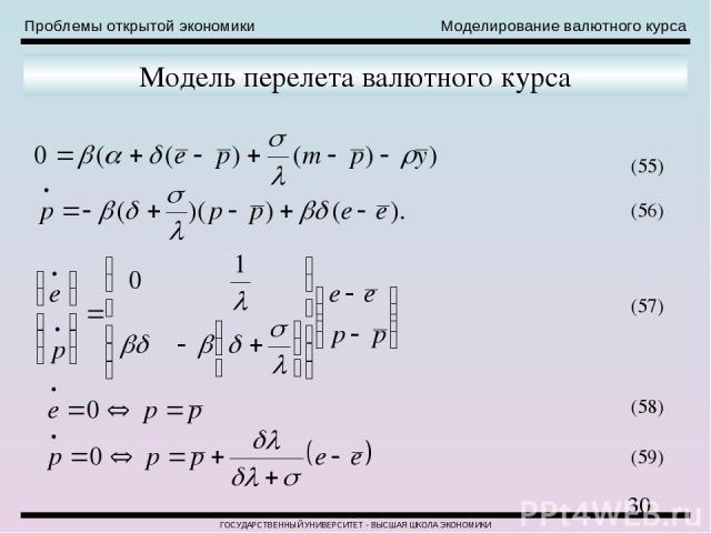 Проблемы открытой экономики Моделирование валютного курса ГОСУДАРСТВЕННЫЙ УНИВЕРСИТЕТ - ВЫСШАЯ ШКОЛА ЭКОНОМИКИ Модель перелета валютного курса (55) (56) (57) (58) (59)