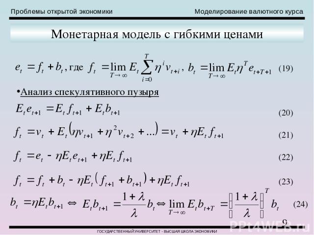 Проблемы открытой экономики Моделирование валютного курса ГОСУДАРСТВЕННЫЙ УНИВЕРСИТЕТ - ВЫСШАЯ ШКОЛА ЭКОНОМИКИ Монетарная модель с гибкими ценами где Анализ спекулятивного пузыря , (19) (20) (21) (22) (23) (24)