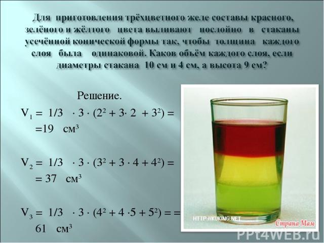 Решение. V1 = 1/3π · 3 · (22 + 3· 2 + 32) = =19π см3  V2 = 1/3π · 3 · (32 + 3 · 4 + 42) = = 37π см3  V3 = 1/3π · 3 · (42 + 4 ·5 + 52) = = 61π см3