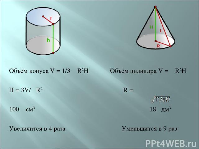 Объём конуса V = 1/3 π R2H Объём цилиндра V = π R2H H = 3V/π R2 R = 100 π см3 18π дм3 Увеличится в 4 раза Уменьшится в 9 раз