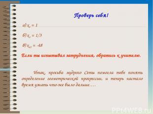Проверь себя! а) x5 = 1 б) x3 = 1/3 в) x10 = -48 Если ты испытывал затруднения,