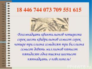 -Восемнадцать квинтильонов четыреста сорок шесть квадрильонов семьсот сорок четы