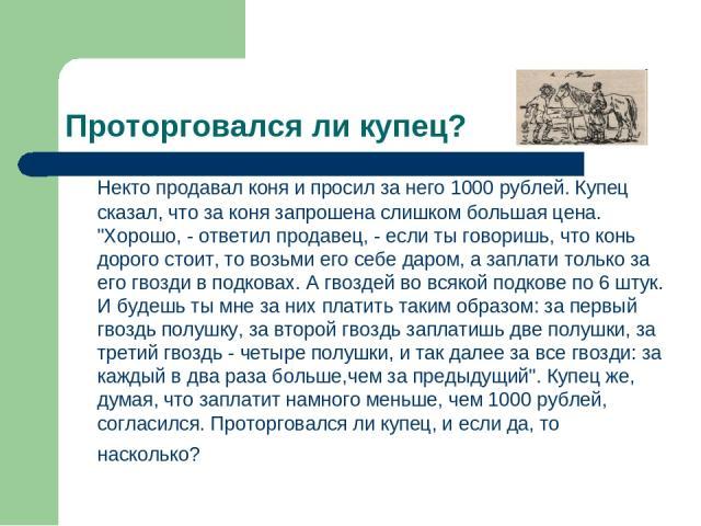 Проторговался ли купец? Некто продавал коня и просил за него 1000 рублей. Купец сказал, что за коня запрошена слишком большая цена.