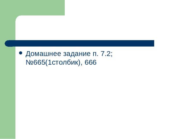 Домашнее задание п. 7.2; №665(1столбик), 666