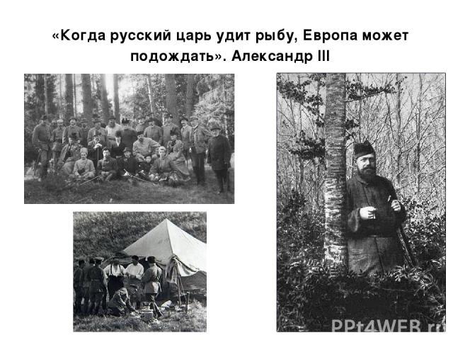 когда русский царь ловит рыбу европа может подождать