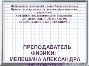 Министерство образования и науки Хабаровского края Краевое государственное бюдже