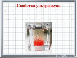 Свойства ультразвука 4. Ультразвуковые волны влия-ют на растворимость вещества и