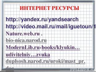 ИНТЕРНЕТ РЕСУРСЫ http://yandex.ru/yandsearch http://video.mail.ru/mail/iguetoun/