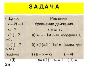 З А Д А Ч А Дано: Решение х = 2t – 1 Уравнение движения х0 - ? х = х0 +vt х(1) -
