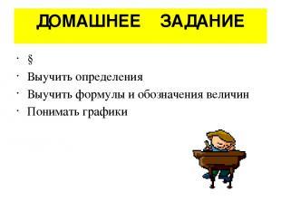 ДОМАШНЕЕ ЗАДАНИЕ § Выучить определения Выучить формулы и обозначения величин Пон