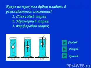 Какое из трех тел будет плавать в расплавленном алюминии? 1. Свинцовый шарик 2.