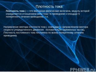 Плотность тока Плотность токаj — это векторная физическая величина, модуль кото