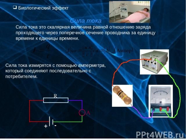 Биологический эффект Сила тока Сила тока это скалярная величина равной отношению заряда проходящего через поперечное сечение проводника за единицу времени к единицы времени. Сила тока измирятся с помощью амперметра, который соединяют последовательно…