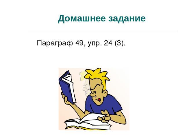Домашнее задание Параграф 49, упр. 24 (3).